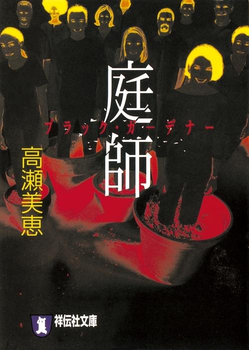 庭師(ブラック・ガーデナー)拡大写真