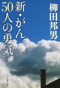 新・がん50人の勇気-電子書籍