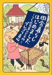 田舎暮らしはじめました ~うちの家賃は5千円~-電子書籍