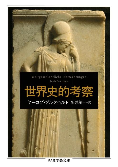 世界史的考察-電子書籍-拡大画像