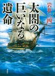 太閤の巨いなる遺命-電子書籍