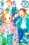 ちはやふる(32)-電子書籍