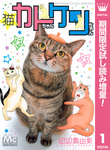 猫☆カトちゃんケンちゃん【期間限定...
