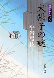 御宿かわせみ21 犬張子の謎-電子書籍