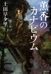 薫香のカナピウム-電子書籍
