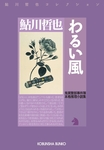 わるい風~鬼貫警部事件簿~-電子書籍