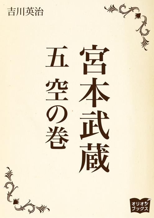 宮本武蔵 五 空の巻拡大写真