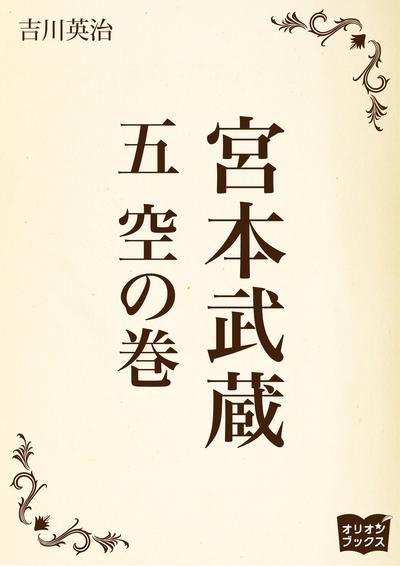 宮本武蔵 五 空の巻-電子書籍