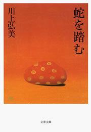 蛇を踏む-電子書籍-拡大画像