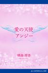 愛の天使アンジー-電子書籍