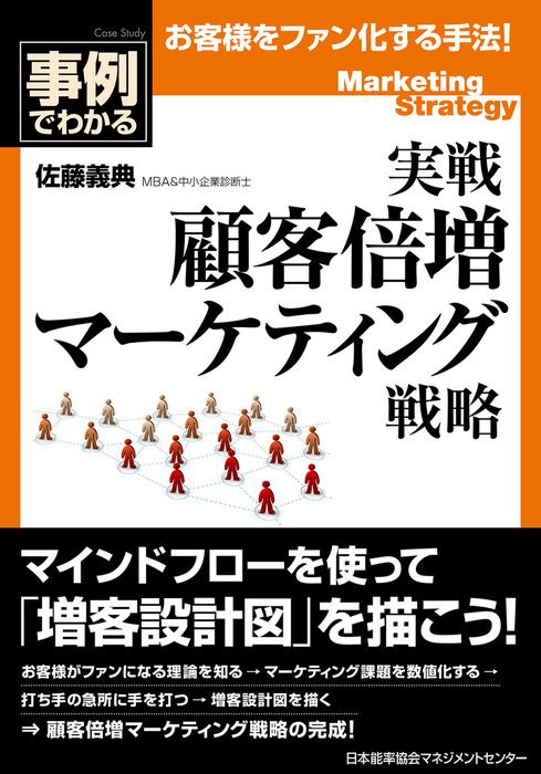実戦 顧客倍増マーケティング戦略-電子書籍-拡大画像
