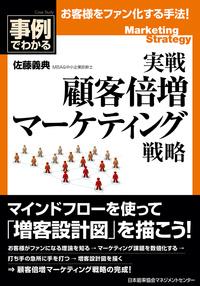実戦 顧客倍増マーケティング戦略-電子書籍
