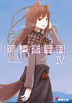 狼と香辛料IV-電子書籍