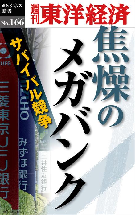 焦燥のメガバンク―週刊東洋経済eビジネス新書No.166-電子書籍-拡大画像