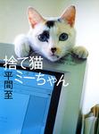 捨て猫ミーちゃん-電子書籍