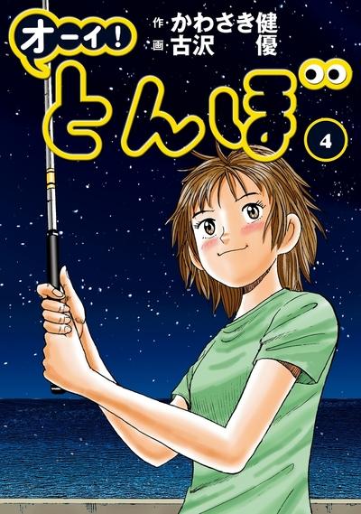 オーイ! とんぼ 第4巻-電子書籍