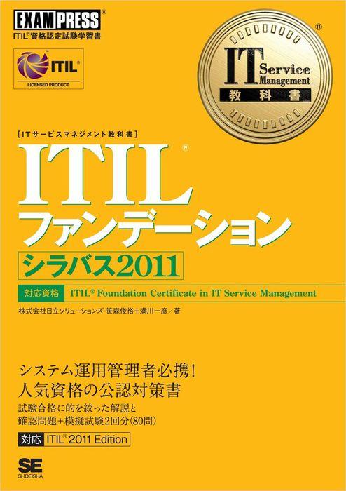 IT Service Management教科書 ITILファンデーション シラバス2011拡大写真