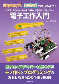 Raspberry PiとScratchではじめよう!電子工作入門-電子書籍