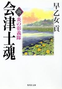 会津士魂 六 炎の彰義隊