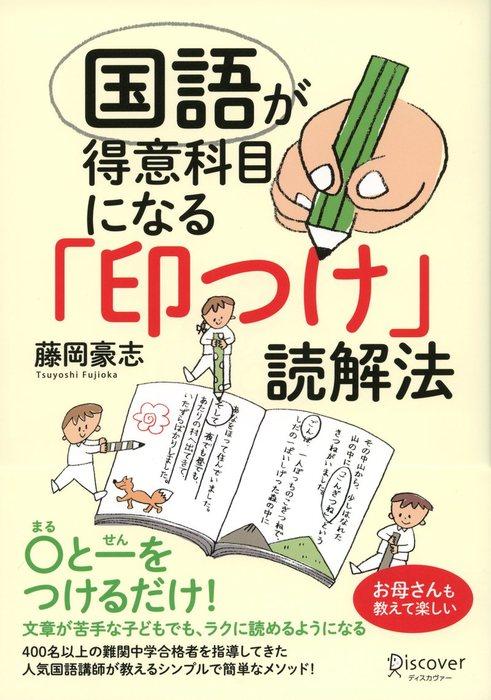 国語が得意科目になる「印つけ」読解法-電子書籍-拡大画像