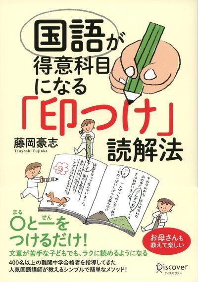 国語が得意科目になる「印つけ」読解法-電子書籍