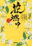 花燃ゆ 三-電子書籍