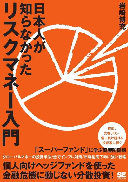 日本人が知らなかったリスクマネー入門拡大写真