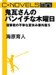 C★NOVELS Mini -鬼瓦さんのパンイチな木曜日 - 蓮華君の不幸な夏休み番外篇5-電子書籍