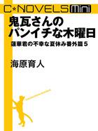 「蓮華君の不幸な夏休み番外篇」シリーズ