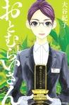 おとむらいさん(1)-電子書籍