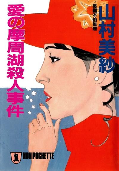 愛の摩周湖殺人事件-電子書籍