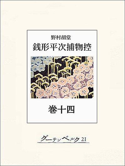 銭形平次捕物控 巻十四-電子書籍
