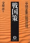 中国の思想(2) 戦国策(改訂版)-電子書籍