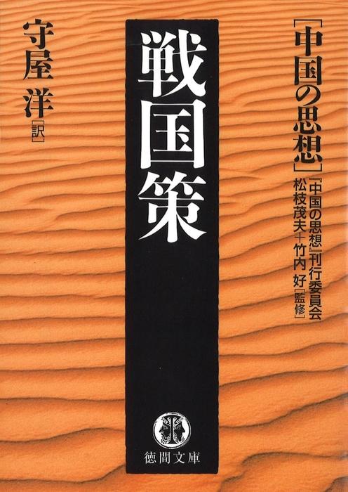 中国の思想(2) 戦国策(改訂版)拡大写真
