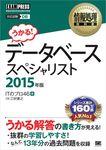 情報処理教科書 データベーススペシャリスト 2015年版-電子書籍