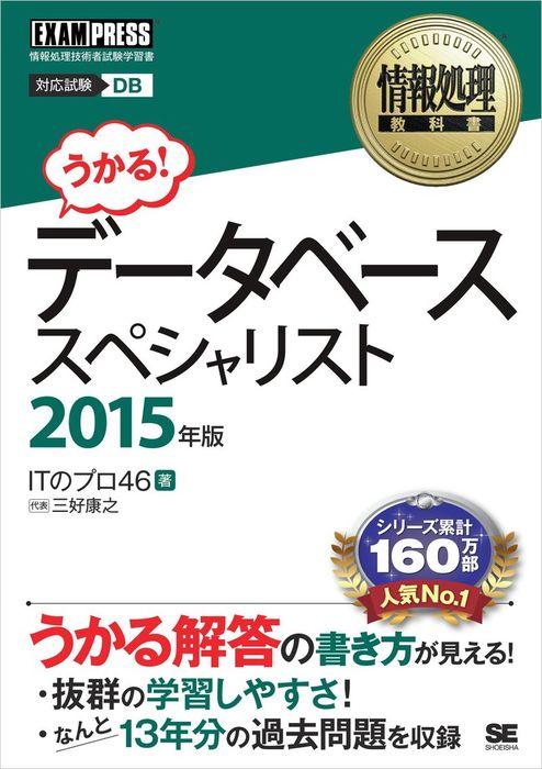 情報処理教科書 データベーススペシャリスト 2015年版拡大写真