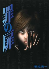 罪の扉-電子書籍