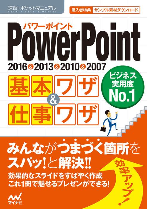 速効!ポケットマニュアル PowerPoint基本ワザ&仕事ワザ 2016&2013&2010&2007拡大写真