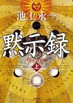 黙示録 (上)-電子書籍