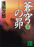 蒼穹の昴(2)-電子書籍