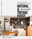 リノベーションでつくるナチュラル&ヴィンテージハウス-電子書籍