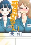 受付の白雪さん / 1-電子書籍
