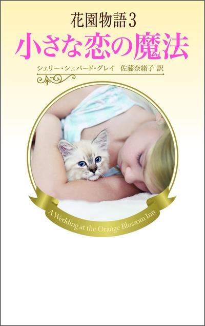 花園物語3-電子書籍