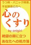 心のくすり-電子書籍