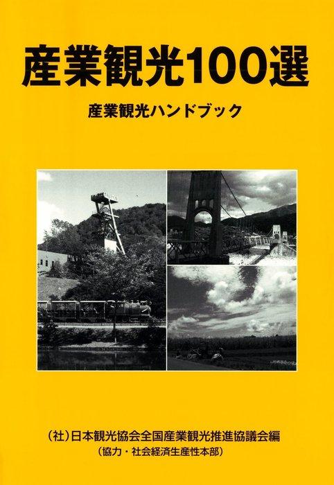 産業観光100選 : 産業観光ハンドブック拡大写真