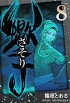 さそり(8)-電子書籍