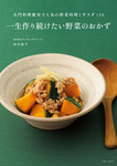 一生作り続けたい野菜のおかず-電子書籍