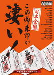 日本全国 この御朱印が凄い! 第壱集 増補改訂版-電子書籍