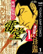 「死神監察官雷堂(ヤングジャンプコミックスDIGITAL)」シリーズ
