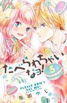 たべられちゃいなヨ! 分冊版(5)-電子書籍